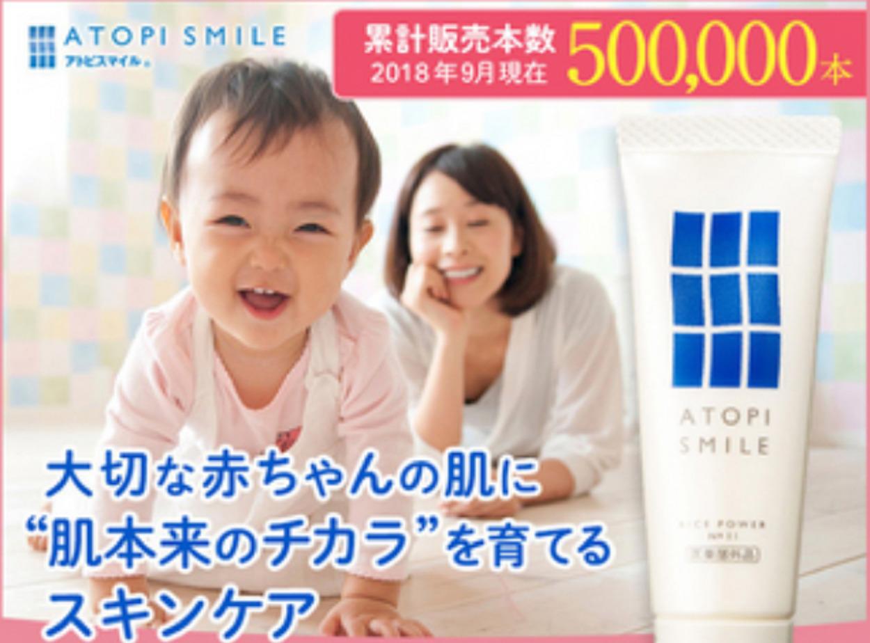 アトピスマイル 赤ちゃん